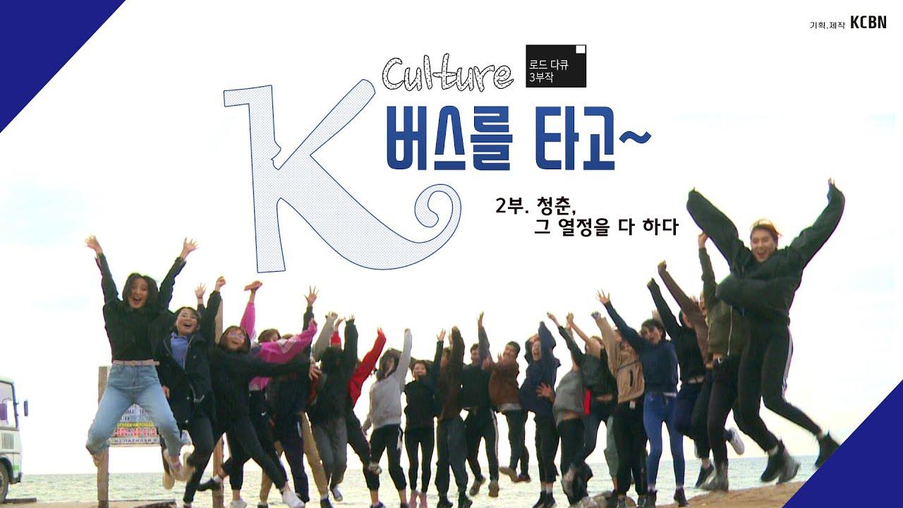 KCBN 제작 다큐멘터리 '후레대학교 찾아가는 세종학당'